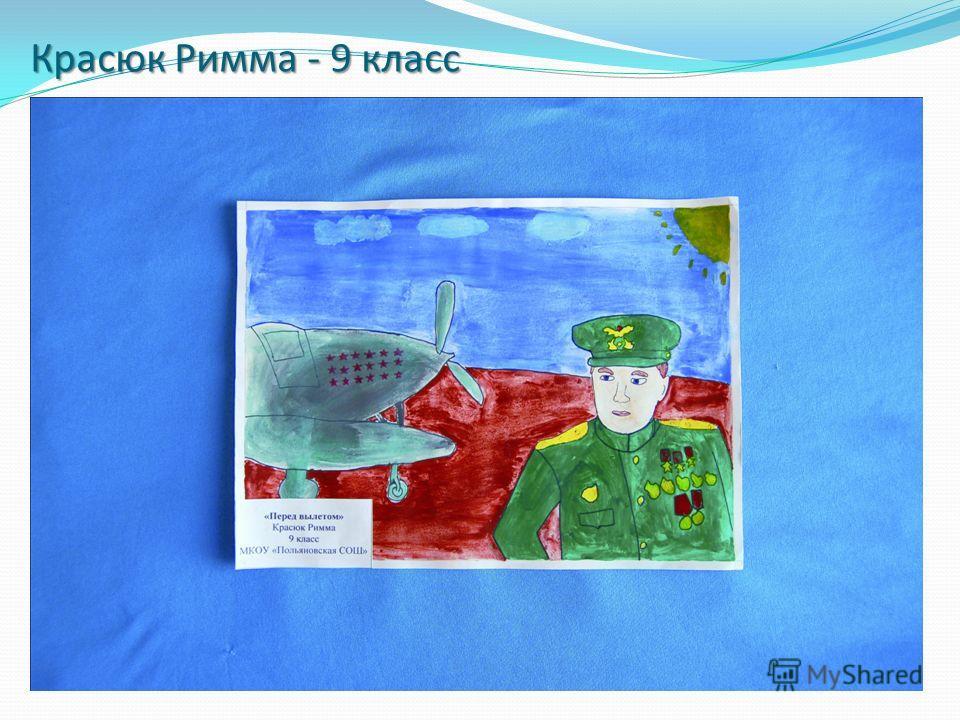 Красюк Римма - 9 класс