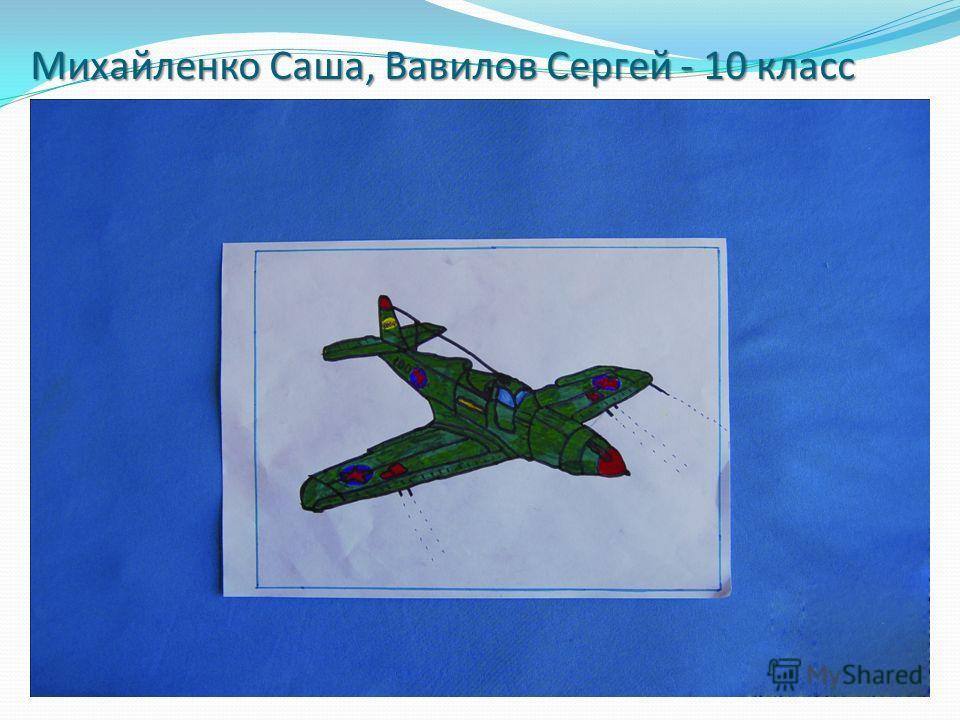 Михайленко Саша, Вавилов Сергей - 10 класс