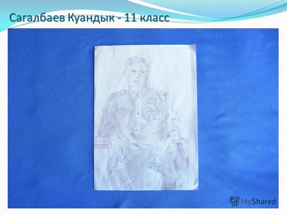 Сагалбаев Куандык - 11 класс