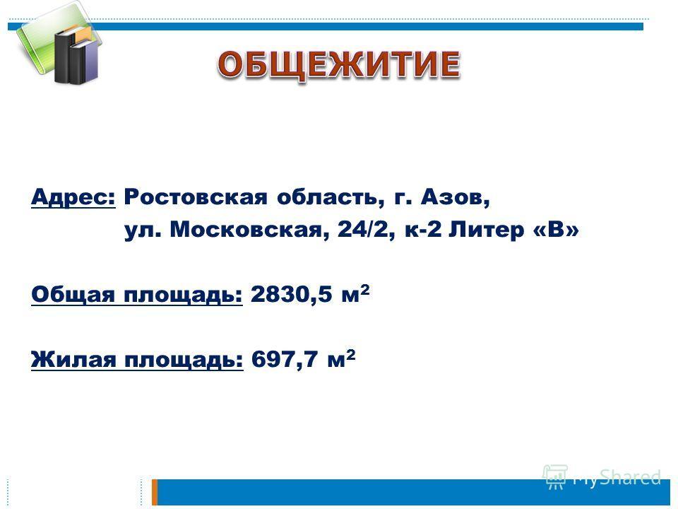 Адрес: Ростовская область, г. Азов, ул. Московская, 24/2, к-2 Литер «В» Общая площадь: 2830,5 м 2 Жилая площадь: 697,7 м 2