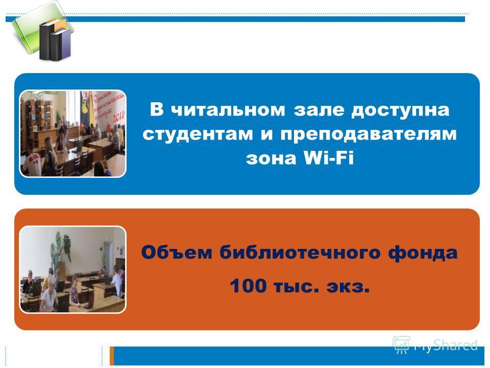 В читальном зале доступна студентам и преподавателям зона Wi-Fi Объем библиотечного фонда 100 тыс. экз.