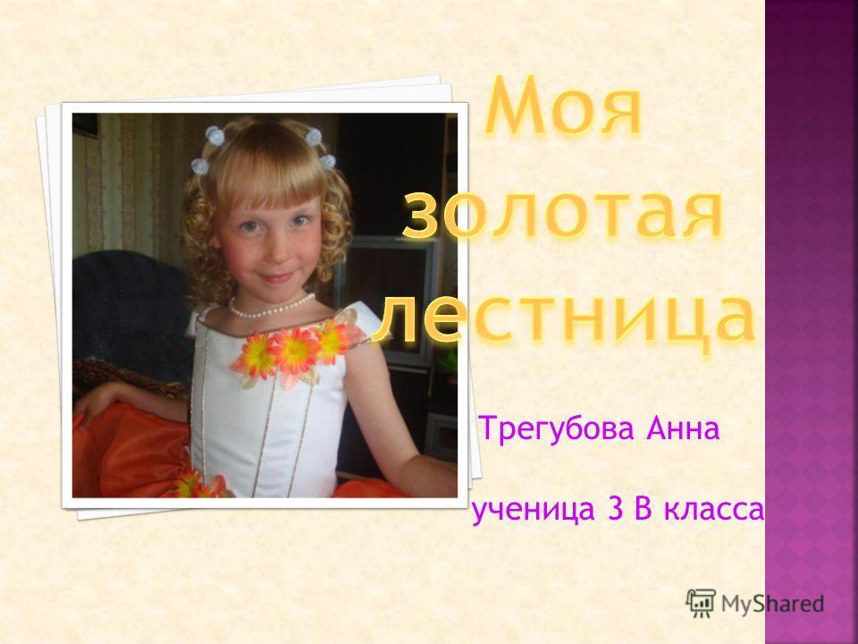 Трегубова Анна ученица 3 В класса
