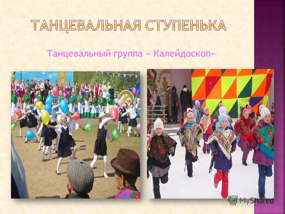 Танцевальный группа « Калейдоскоп»
