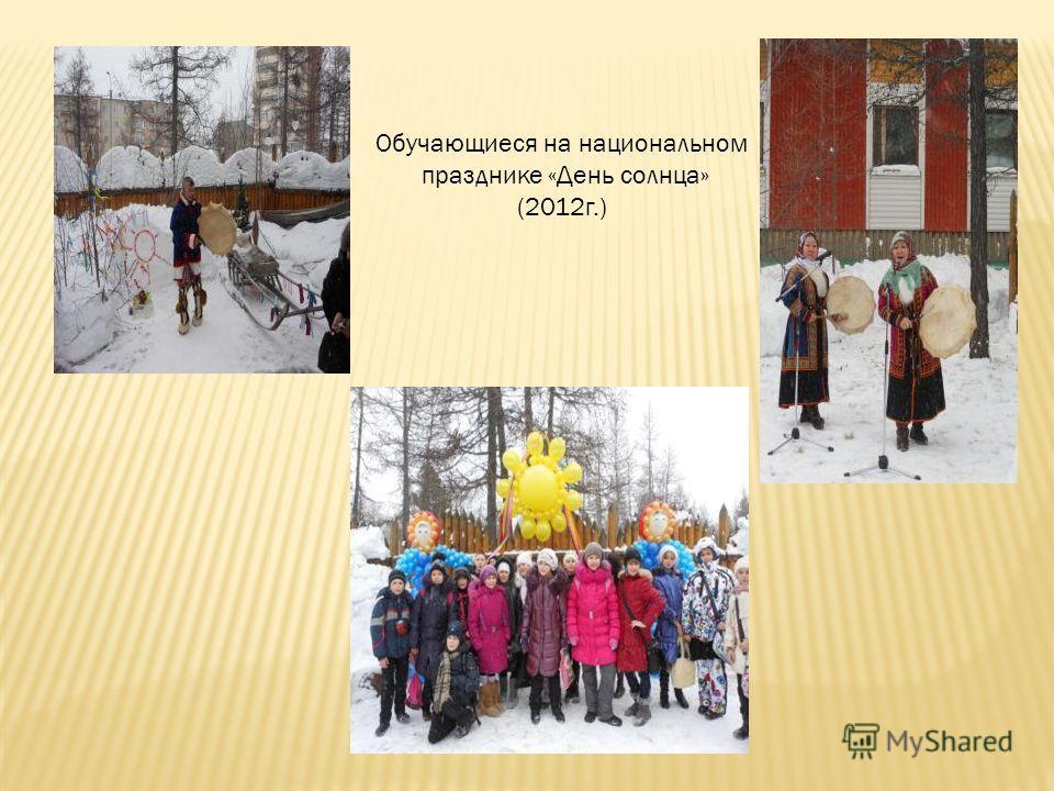 Обучающиеся на национальном празднике «День солнца» (2012г.)