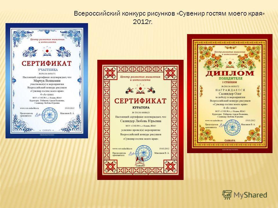 Всероссийский конкурс рисунков «Сувенир гостям моего края» 2012г.