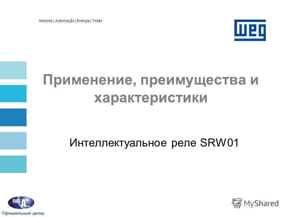 Motores | Automação | Energia | Tintas Интеллектуальное реле SRW01 Официальный дилер