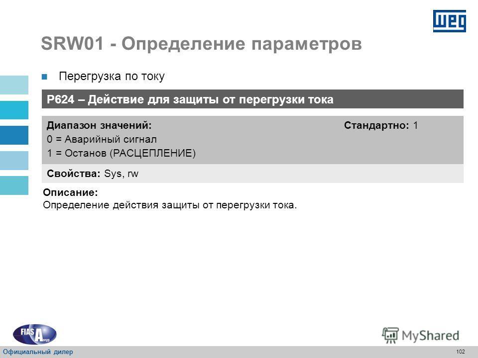 101 SRW01 - Определение параметров P623 – Время перегрузки по току Свойства: Sys, rw Диапазон значений: 0 = Отключено От 1 до 99 с = Включено Стандартно: 3 с Описание: Определение времени перегрузки по току для обесточивания электродвигателя или авар