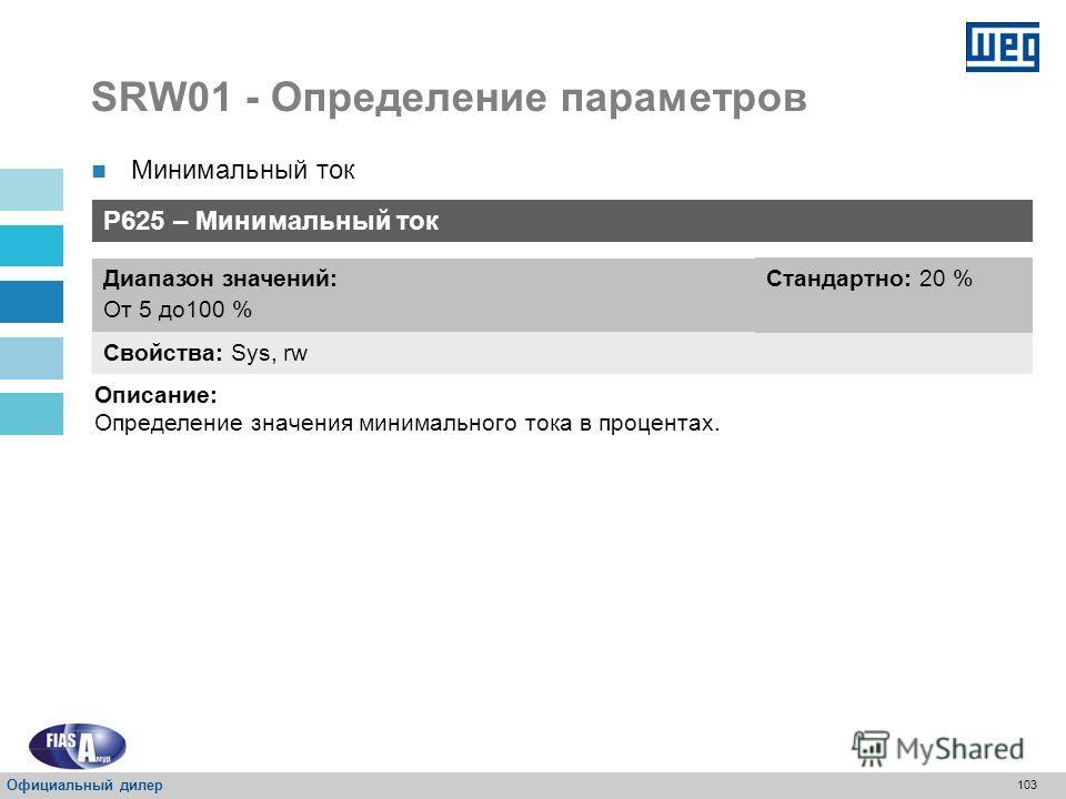 102 SRW01 - Определение параметров P624 – Действие для защиты от перегрузки тока Свойства: Sys, rw Диапазон значений: 0 = Аварийный сигнал 1 = Останов (РАСЦЕПЛЕНИЕ) Стандартно: 1 Описание: Определение действия защиты от перегрузки тока. Перегрузка по