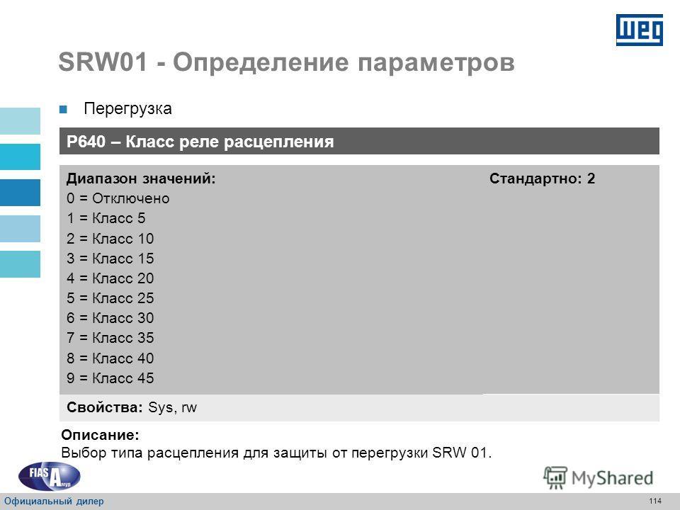113 SRW01 - Определение параметров Тепловая защита посредством термистора Для защиты термистора предусмотрены следующие аварийные сигналы: Датчик термистора открыт: SRW 01 обесточивает электродвигатель и пишет ошибку на LED STATUS («статус светодиода