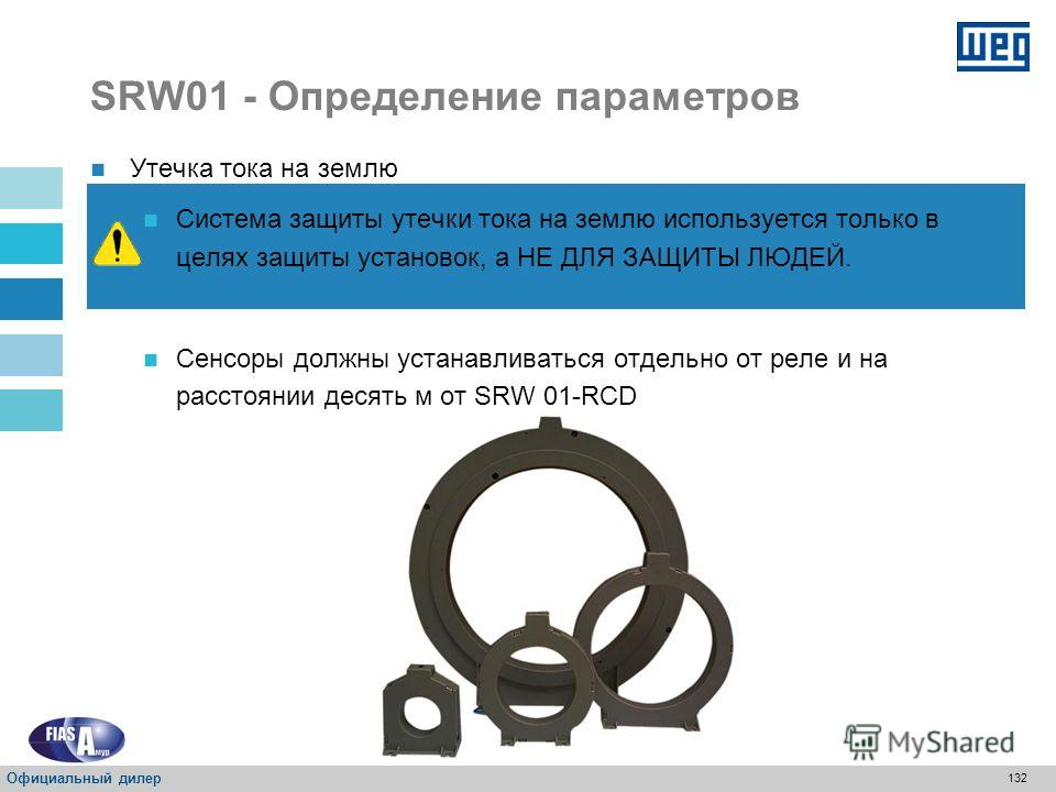 131 SRW01 - Определение параметров Утечка тока на землю В техническом отчете IEC 60 755 термин «ток замыкания на землю определен как ток, уходящий в землю из-за поврежденной изоляции, «ток утечки на землю» определен как ток, уходящий в землю, от нахо