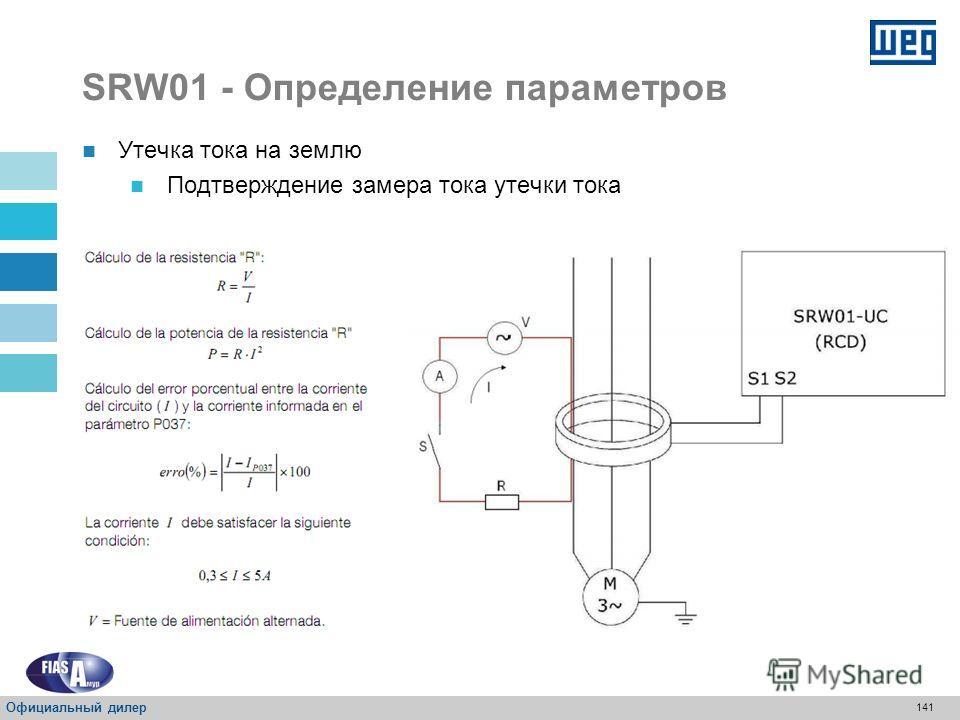 140 SRW01 - Определение параметров Утечка тока на землю Запрет расцепления в случае короткого замыкания P637 – Отключение расцепления при утечке тока на землю из-за короткого замыкания Свойства: Sys, rw Диапазон значений: 0 = Отключено 1 = Включено С
