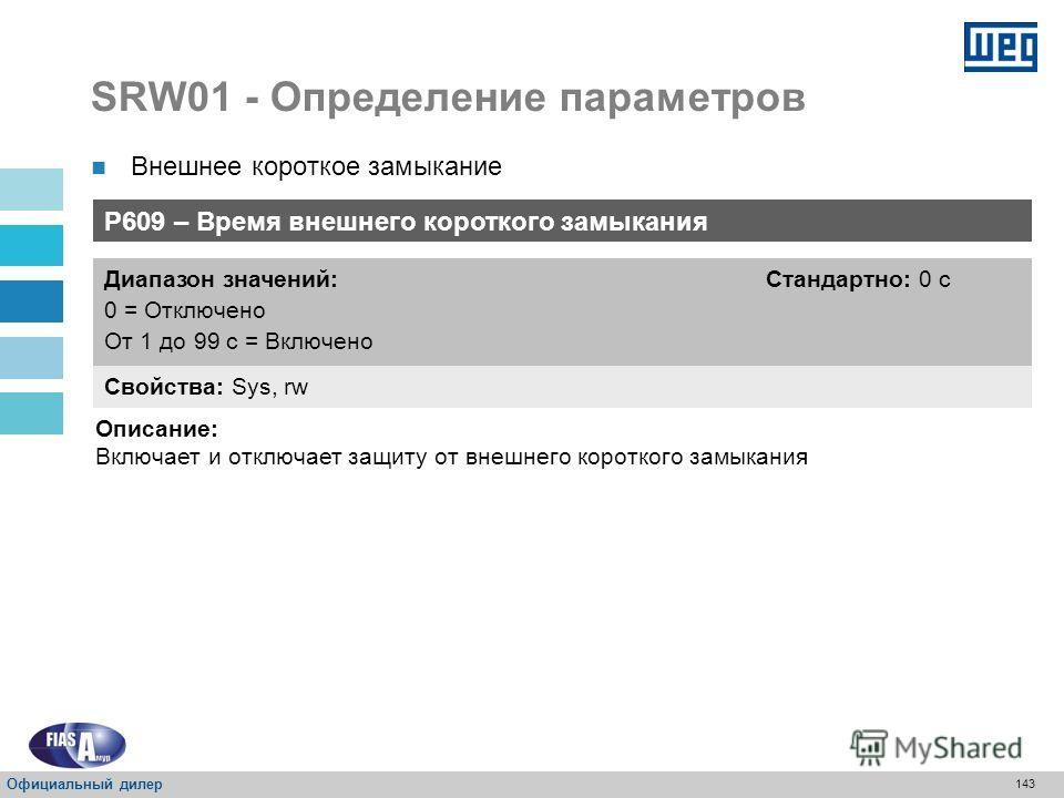 142 SRW01 - Определение параметров Внешнее короткое замыкание Защита от внешнего короткого замыкания может использоваться для контроля состояния внешнего оборудования (например, предельный выключатель) посредством цифрового входящего сигнала. Их мони