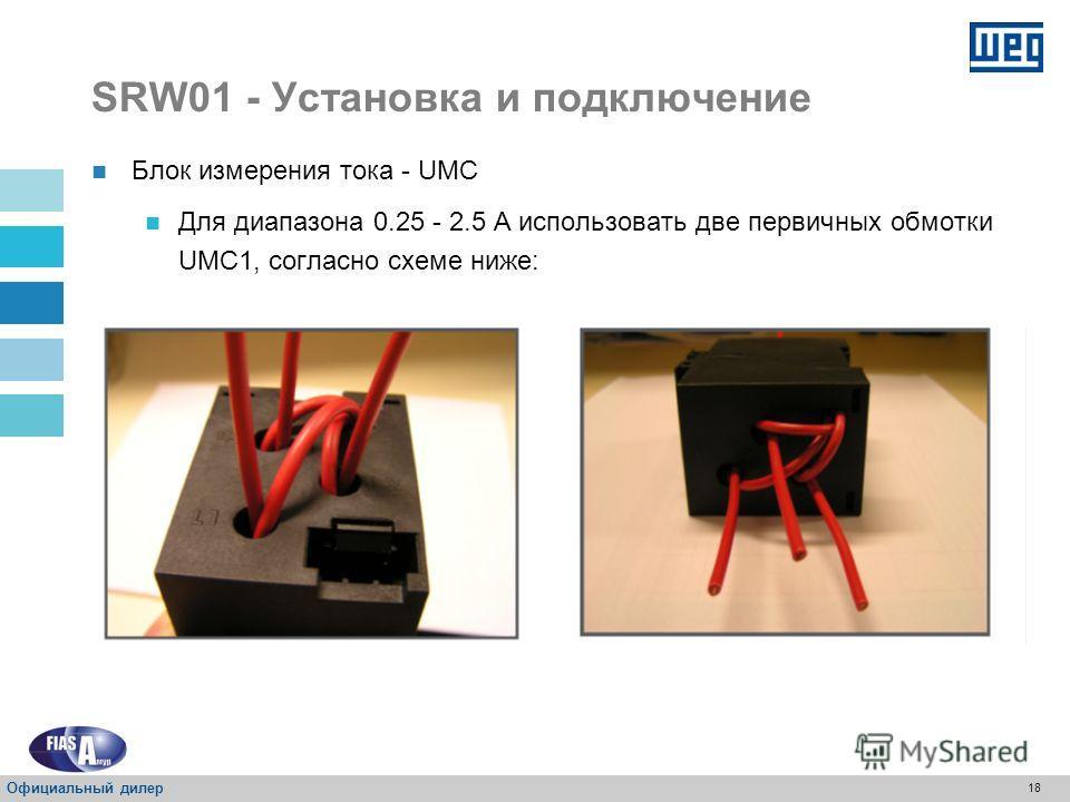 17 SRW01 - Установка и подключение До 420 A / 120 мм / шинаДо 840 A / 265 мм/ кабель или шина UMC5 (42 – 420 A) UMC6 (84 – 840 A) Блок измерения тока - UMC Принадлежность JBL-RW407D Официальный дилер