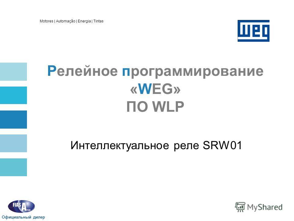 187 SRW01 - Габариты (мм) Датчик утечки тока на землю EL2, EL3 и EL4 Официальный дилер