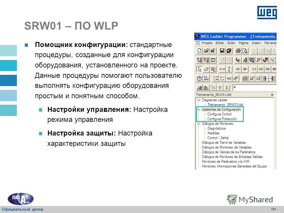 190 SRW01 – ПО WLP Характеристики схемы: Позволяет пользователю конфигурировать реле, исправлять и программировать параметры СХЕМЫ Математика и блоки управления память 64 кБ Можно использовать реле с цифровыми вводами и выводами Помощник конфигурации