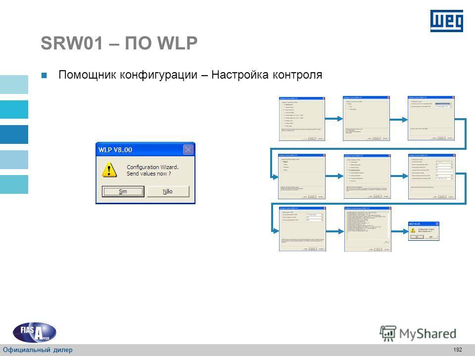 191 SRW01 – ПО WLP Помощник конфигурации: стандартные процедуры, созданные для конфигурации оборудования, установленного на проекте. Данные процедуры помогают пользователю выполнять конфигурацию оборудования простым и понятным способом. Настройки упр