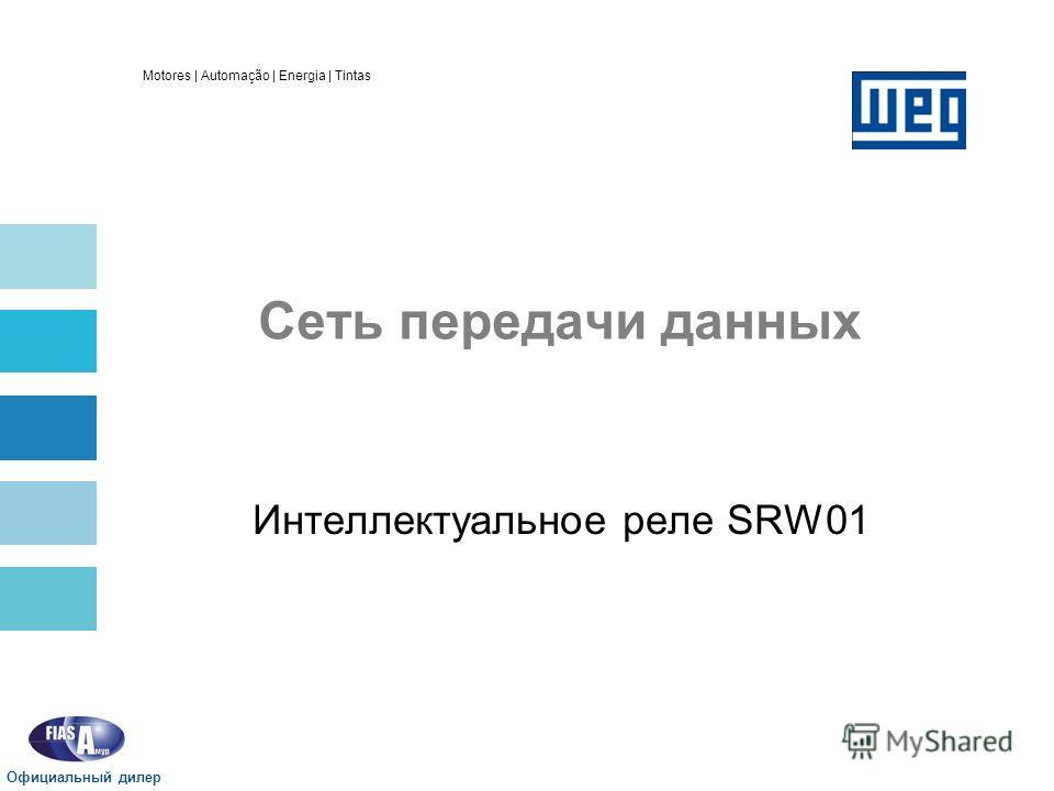 193 SRW01 – ПО WLP Помощник конфигурации – Настройка защиты Официальный дилер