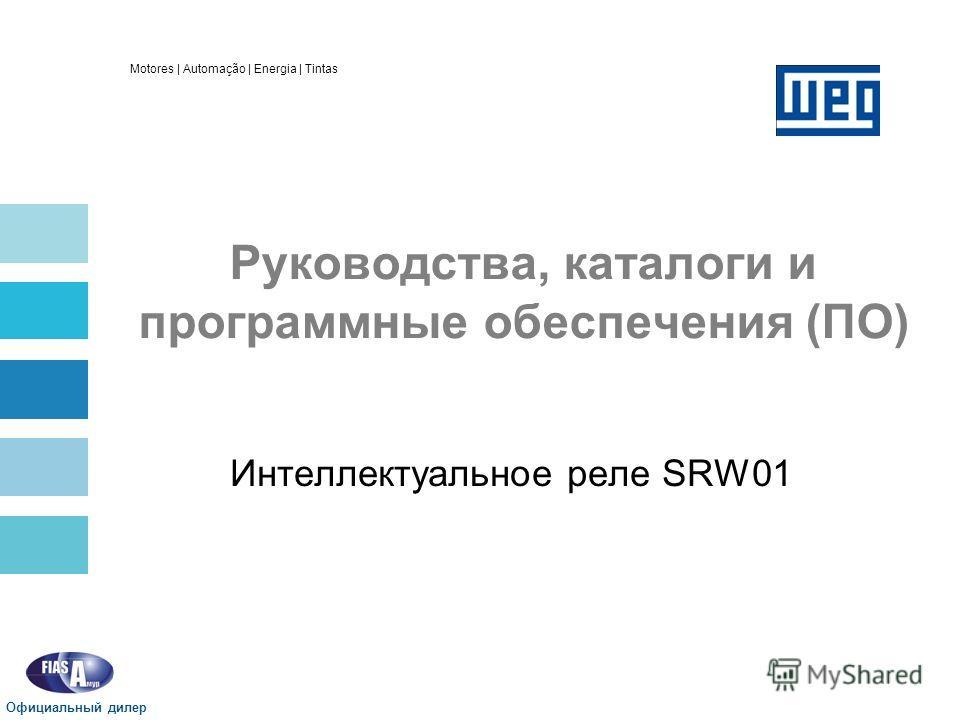 195 Модуль передачи данных SRW01 – Сеть передачи данных Официальный дилер