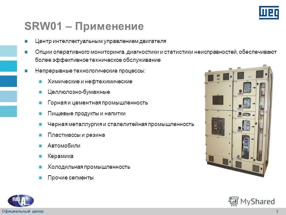 Motores | Automação | Energia | Tintas Применение, преимущества и характеристики Интеллектуальное реле SRW01 Официальный дилер