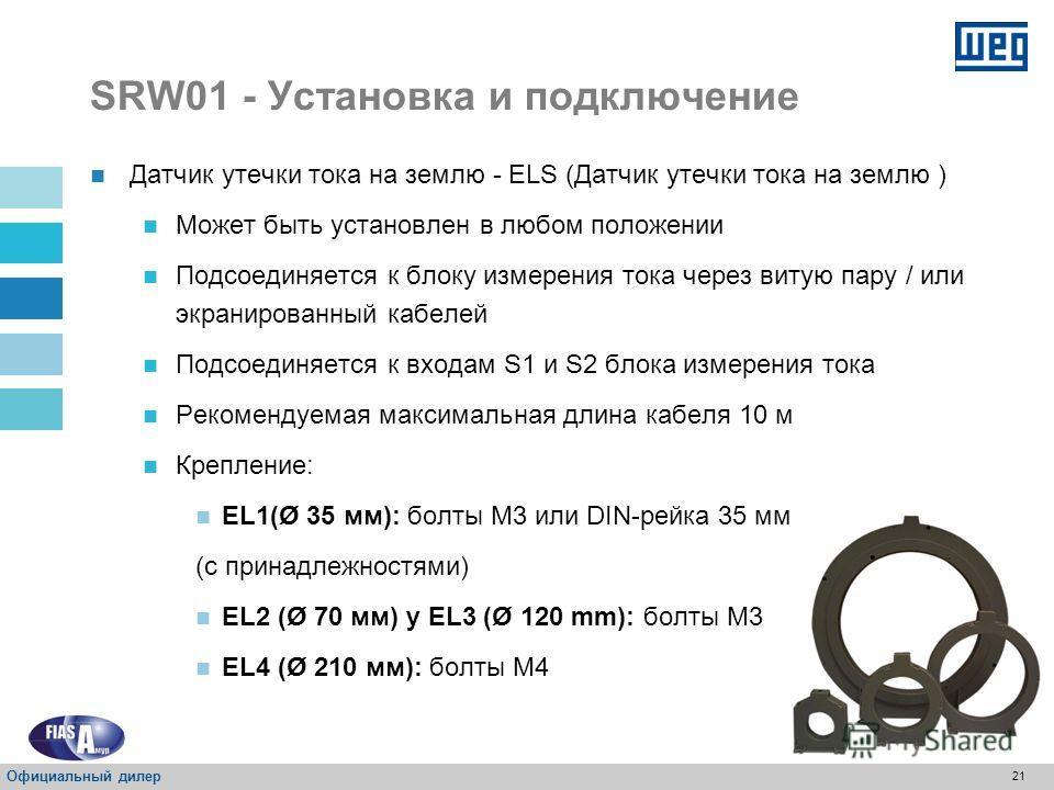 20 SRW01 - Установка и подключение Датчик утечки тока на землю - ELS (Датчик утечки тока на землю ) Рекомендуется использовать отношение эквивалентности между блоками измерения тока (UMC) и датчиками утечки тока на землю (ELS) для установки согласно