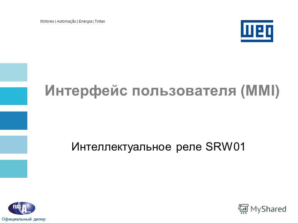 26 SRW01 - Установка и подключение Подсоединение цифровых выводов Цифровые выводы O1 и O2 имеют общую точку C1 Общий цифровой вывод O3 и C3 Общий цифровой вывод C4 и O4 Официальный дилер