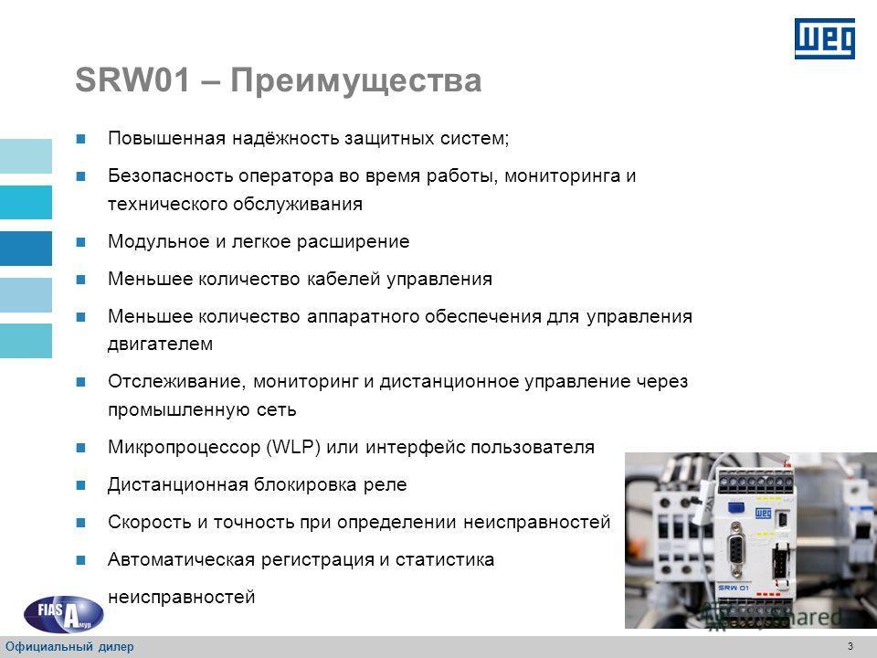 2 SRW01 – Применение Центр интеллектуальным управлением двигателя Опции оперативного мониторинга, диагностики и статистики неисправностей, обеспечивают более эффективное техническое обслуживание Непрерывные технологические процессы: Химические и нефт