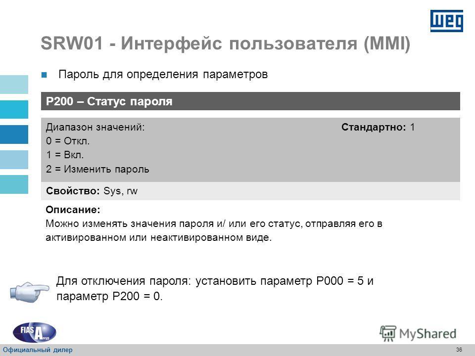 35 SRW01 - Интерфейс пользователя (MMI) Группа Считывание Считывание / запись RO CFG rw (1) rw (2) Система Пользователь (1)Значение меняется при нажатии клавиши (2)Мгновенное изменение значения MMI, даже до того, как вы нажали клавишу Структура парам