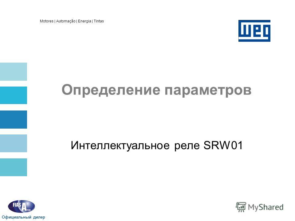 42 SRW01 - Интерфейс пользователя (MMI) SRW01 - A SRW01 - B READ Функция копирования 1.Загрузить: P500 (загрузить данные 1, 2 или 3) P501 (загрузить ПО 1, 2 или 3) Во время загрузки данных появится сообщение
