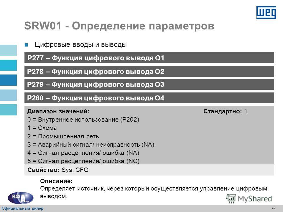 48 SRW01 - Определение параметров P231 – Отключение логических команд, локальный режим (Ix) три кабеля Свойство: Sys, CFG Диапазон значений: 0 = Цифровой ввод I1(NC) 1 = Цифровой ввод I1(NA) Стандартно: 0 Описание: Пользователь может остановить логич