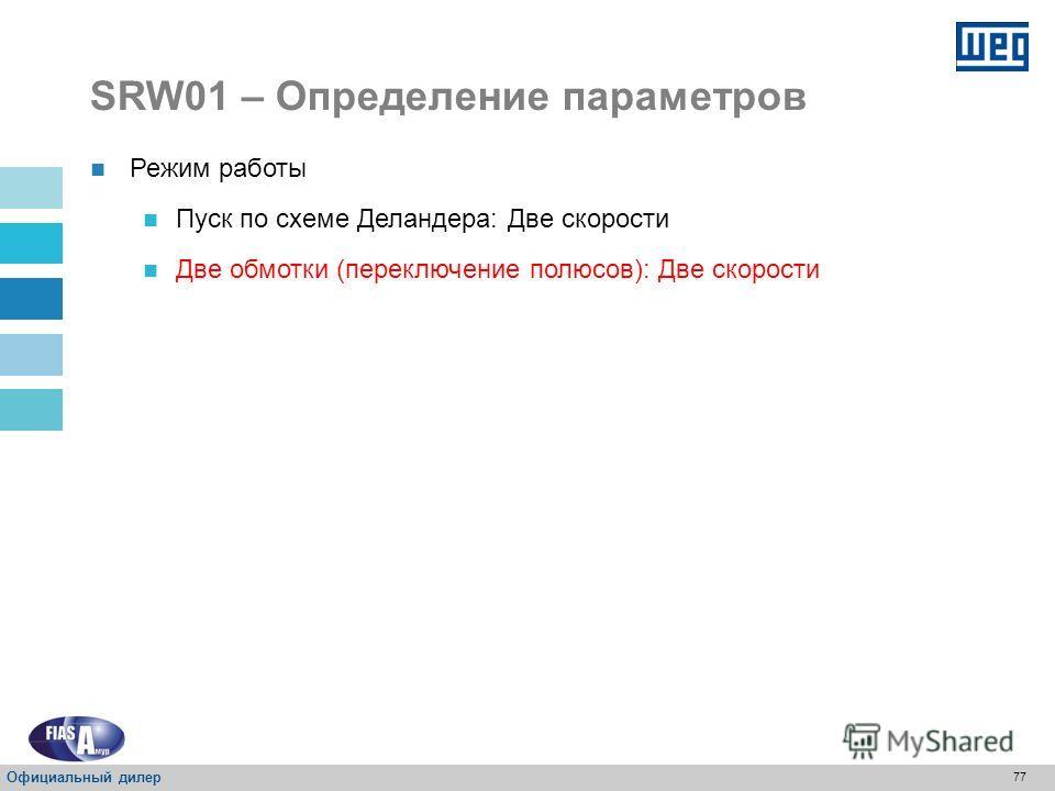 76 SRW01 - Определение параметров Режимы работы - пуск переключением со звезды на треугольник Официальный дилер