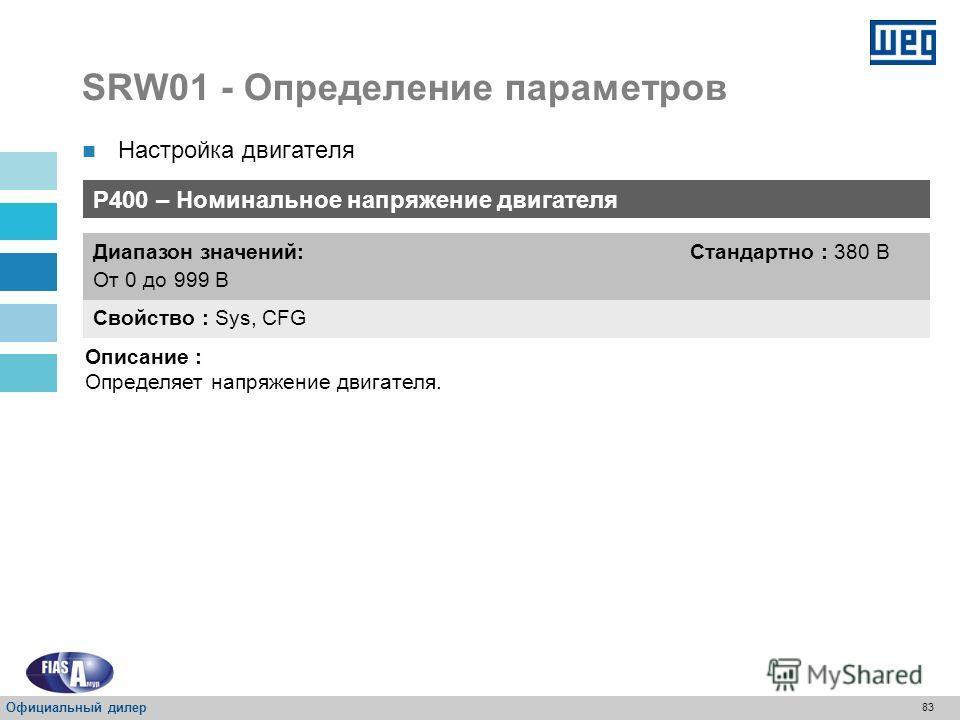 82 SRW01 - Определение параметров P297 – Тип двигателя Свойство: Sys, CFG Диапазон значений: 0 = Три фазы 1 = Одна фаза Стандартно : 0 Описание : Выбор типа двигателя, который будет подсоединяться к SRW 01. Конфигурация защиты по умолчанию зависит от