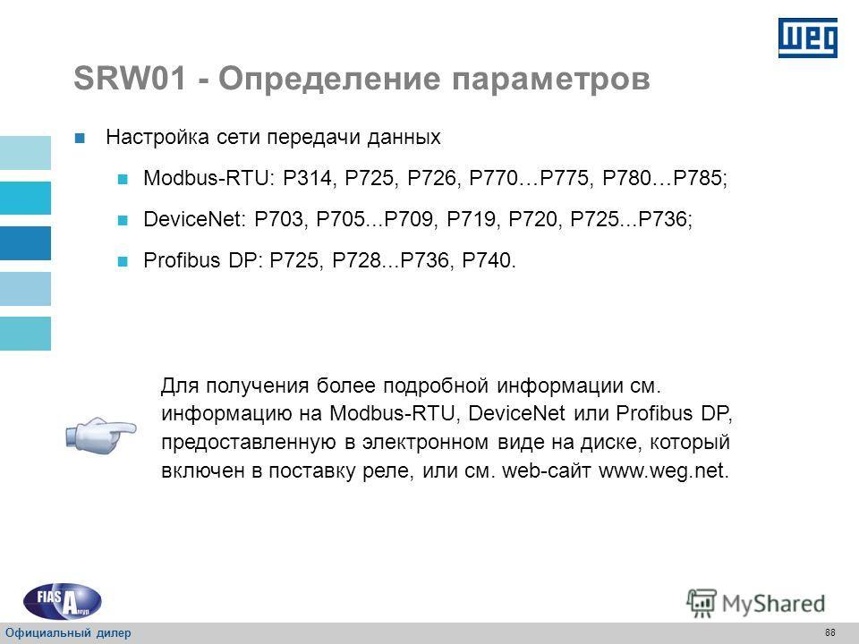 87 SRW01 - Определение параметров P313 – Действие в случае ошибки передачи данных Свойство : Sys, rw Диапазон значений: 0 = Указать только ошибку 1 = Выключить двигатель 2 = Отключить двигатель от источника питания и сбросить команды 3 = Перейти в ло