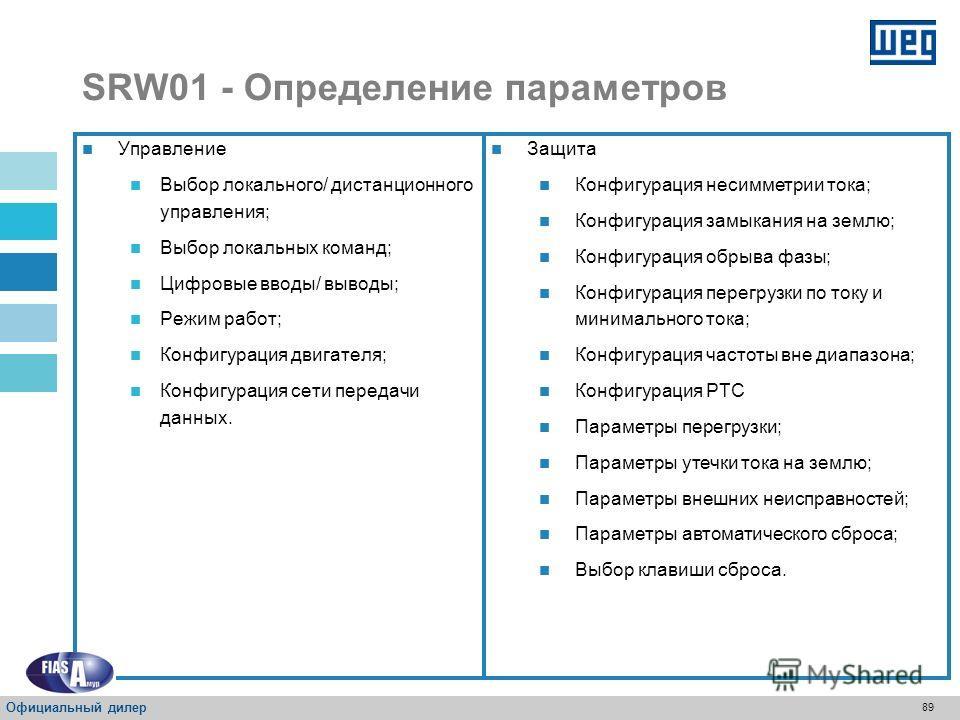 88 SRW01 - Определение параметров Для получения более подробной информации см. информацию на Modbus-RTU, DeviceNet или Profibus DP, предоставленную в электронном виде на диске, который включен в поставку реле, или см. web-сайт www.weg.net. Настройка
