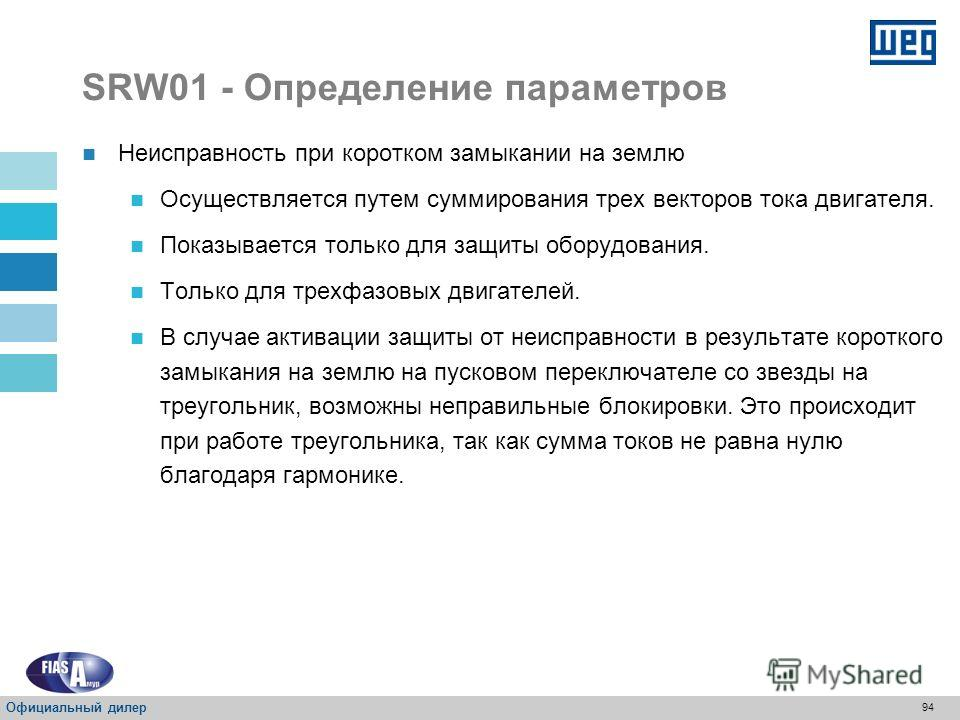 93 SRW01 - Определение параметров P616 – Действие для защиты от несимметрии тока Свойство : Sys, rw Диапазон значений: 0 = Аварийный сигнал 1 = Останов (расцепление) Стандартно : 1 Описание : Определяет действие для защиты от несимметрии тока. Несимм