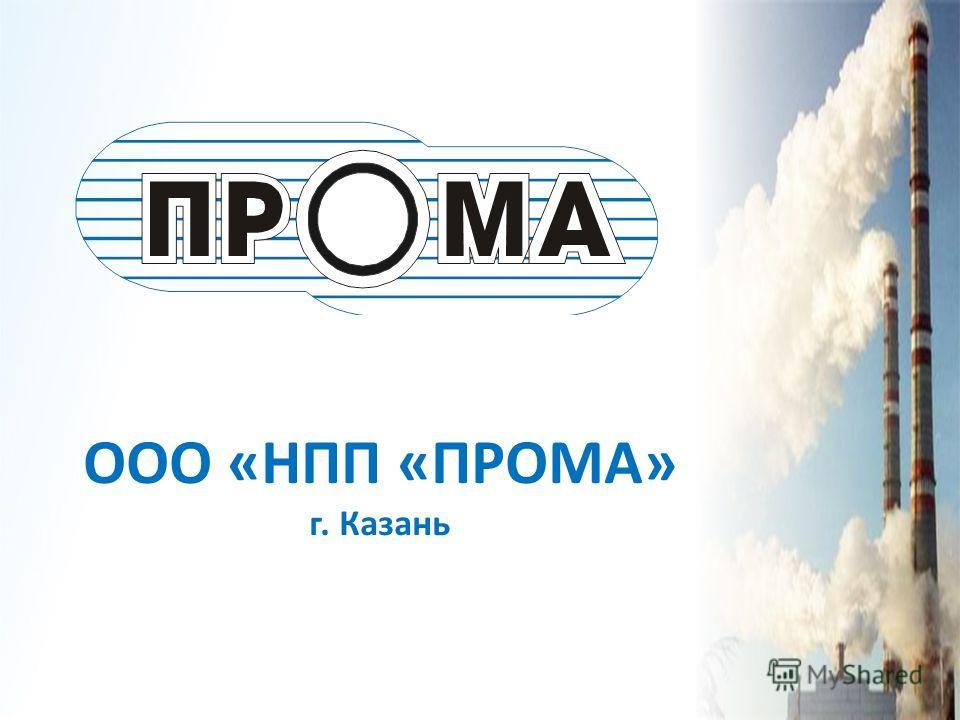 promav.ru ООО «НПП «ПРОМА» г. Казань