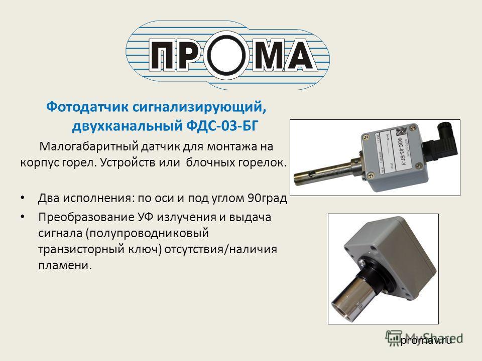 Фотодатчик сигнализирующий, двухканальный ФДС-03-БГ Малогабаритный датчик для монтажа на корпус горел. Устройств или блочных горелок. Два исполнения: по оси и под углом 90град Преобразование УФ излучения и выдача сигнала (полупроводниковый транзистор