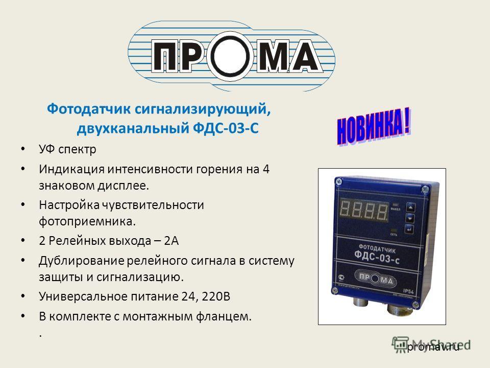 Фотодатчик сигнализирующий, двухканальный ФДС-03-С УФ спектр Индикация интенсивности горения на 4 знаковом дисплее. Настройка чувствительности фотоприемника. 2 Релейных выхода – 2А Дублирование релейного сигнала в систему защиты и сигнализацию. Униве