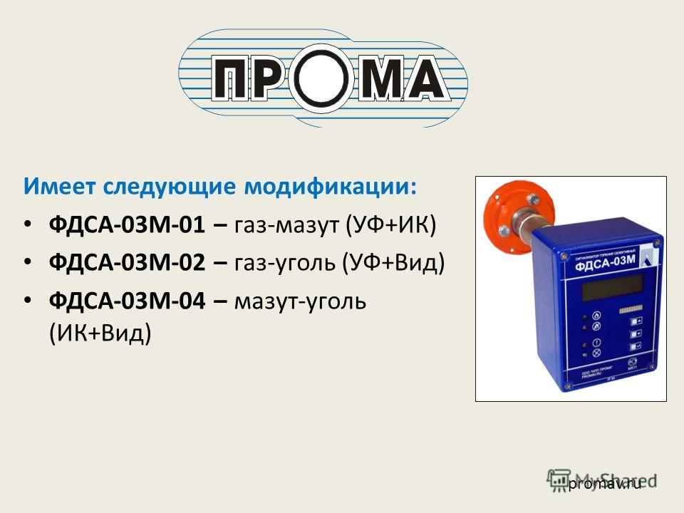 Имеет следующие модификации: ФДСА-03М-01 – газ-мазут (УФ+ИК) ФДСА-03М-02 – газ-уголь (УФ+Вид) ФДСА-03М-04 – мазут-уголь (ИК+Вид) promav.ru