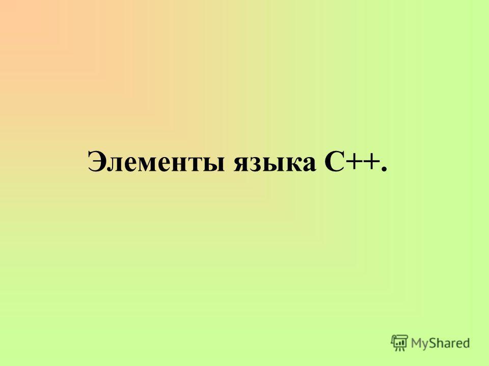 Элементы языка C++.