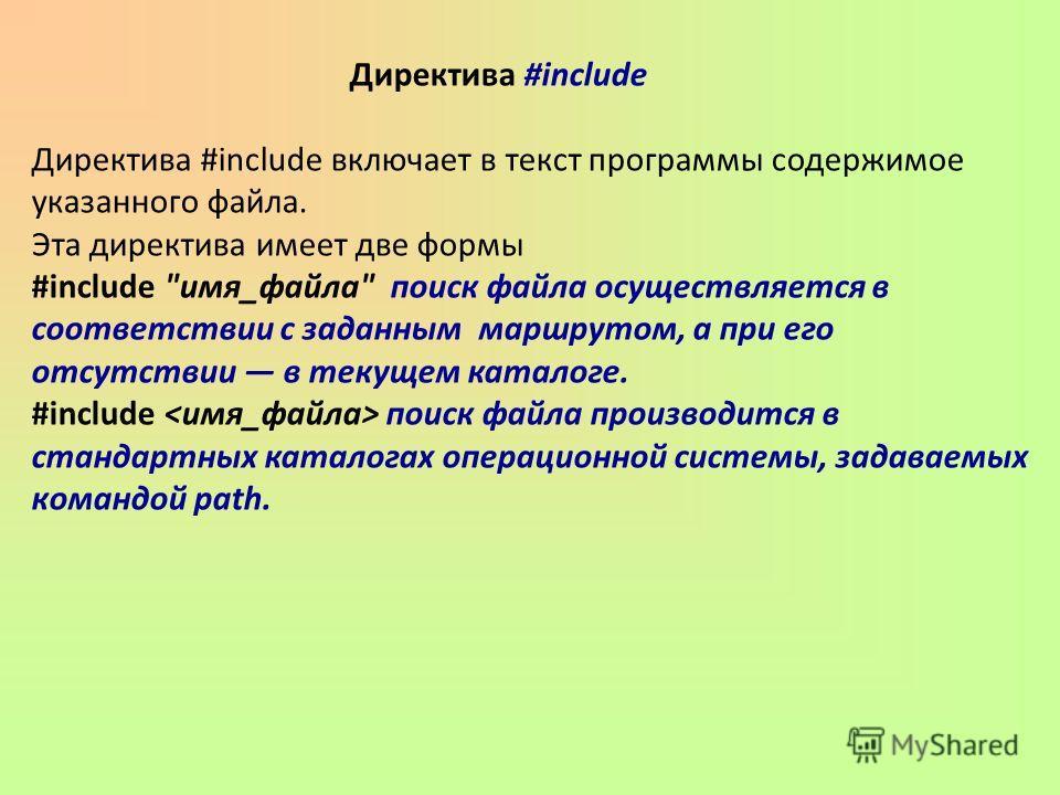 Директива #include Директива #include включает в текст программы содержимое указанного файла. Эта директива имеет две формы #include