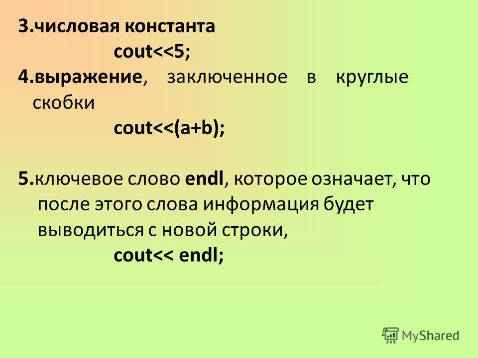 3.числовая константа cout