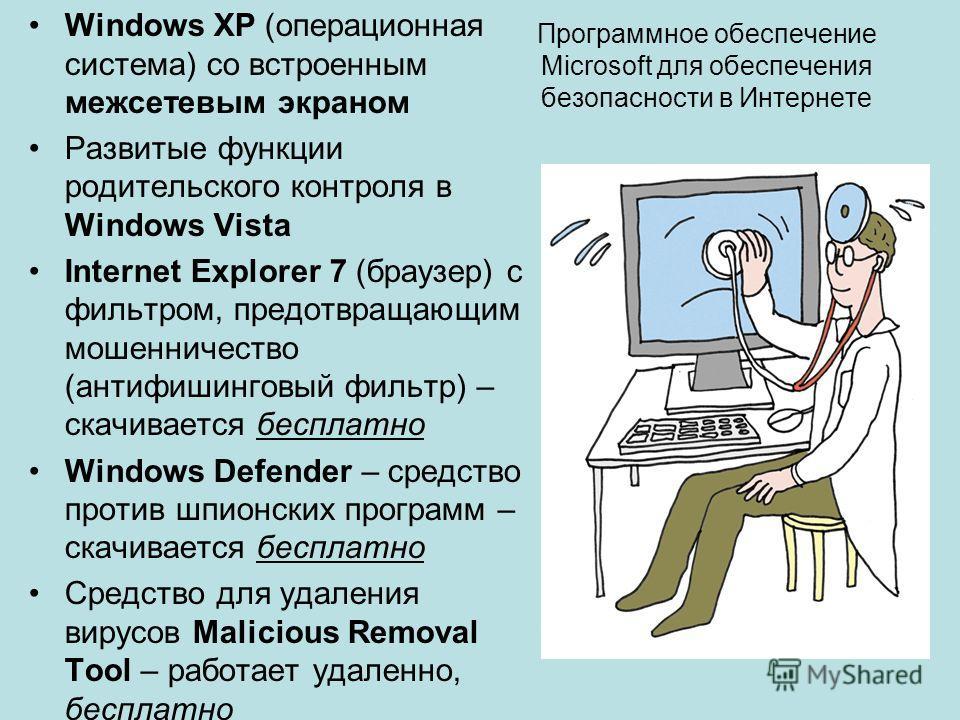 Программное обеспечение Microsoft для обеспечения безопасности в Интернете Windows XP (операционная система) со встроенным межсетевым экраном Развитые функции родительского контроля в Windows Vista Internet Explorer 7 (браузер) с фильтром, предотвращ