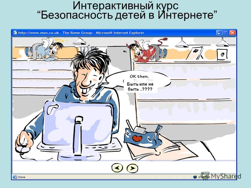 Интерактивный курс Безопасность детей в Интернете Быть или не быть..????