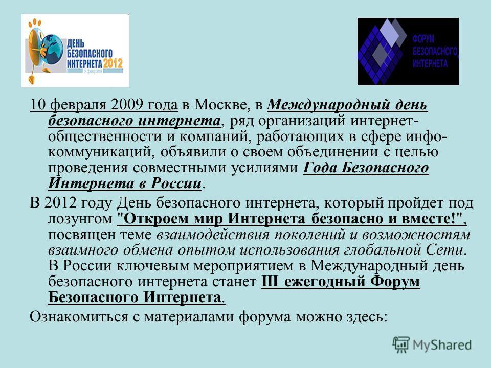 10 февраля 2009 года в Москве, в Международный день безопасного интернета, ряд организаций интернет- общественности и компаний, работающих в сфере инфо- коммуникаций, объявили о своем объединении с целью проведения совместными усилиями Года Безопасно