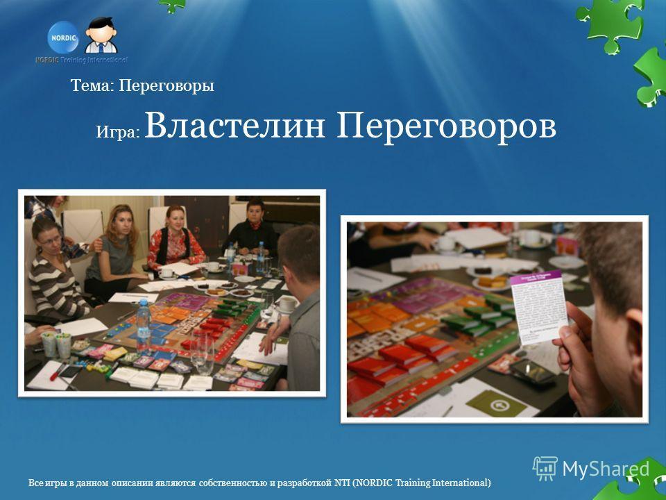Тема: Переговоры Игра: Властелин Переговоров Все игры в данном описании являются собственностью и разработкой NTI (NORDIC Training International)