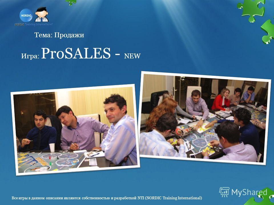 Тема: Продажи Игра: ProSALES - NEW Все игры в данном описании являются собственностью и разработкой NTI (NORDIC Training International)