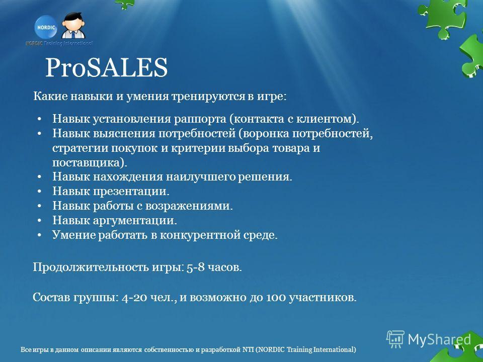ProSALES Какие навыки и умения тренируются в игре: Навык установления раппорта (контакта с клиентом). Навык выяснения потребностей (воронка потребностей, стратегии покупок и критерии выбора товара и поставщика). Навык нахождения наилучшего решения. Н