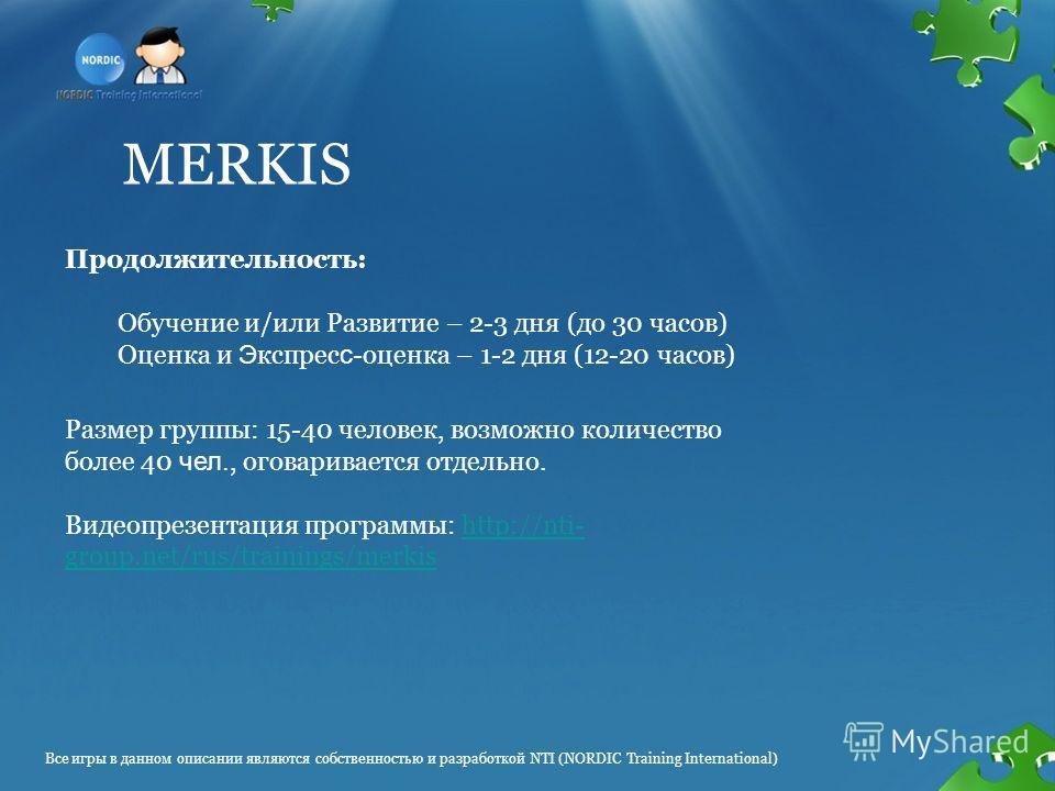 MERKIS Продолжительность: Обучение и/или Развитие – 2-3 дня (до 30 часов) Оценка и Э кспрес с -оценка – 1-2 дня (12-20 часов) Размер группы: 15-40 человек, возможно количество более 40 чел., оговаривается отдельно. Видеопрезентация программы: http://