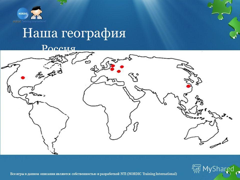 Наша география Россия Украина Китай США Латвия Литва Эстония Все игры в данном описании являются собственностью и разработкой NTI (NORDIC Training International)