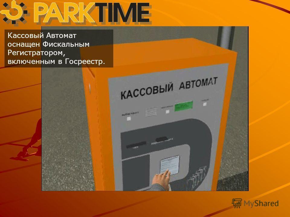 Кассовый Автомат оснащен Фискальным Регистратором, включенным в Госреестр.
